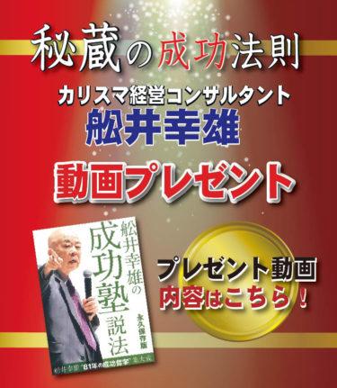 「秘蔵の成功法則」舩井幸雄 動画プレゼント中!