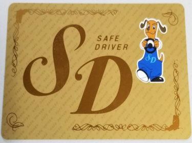 SDカードが届きました。