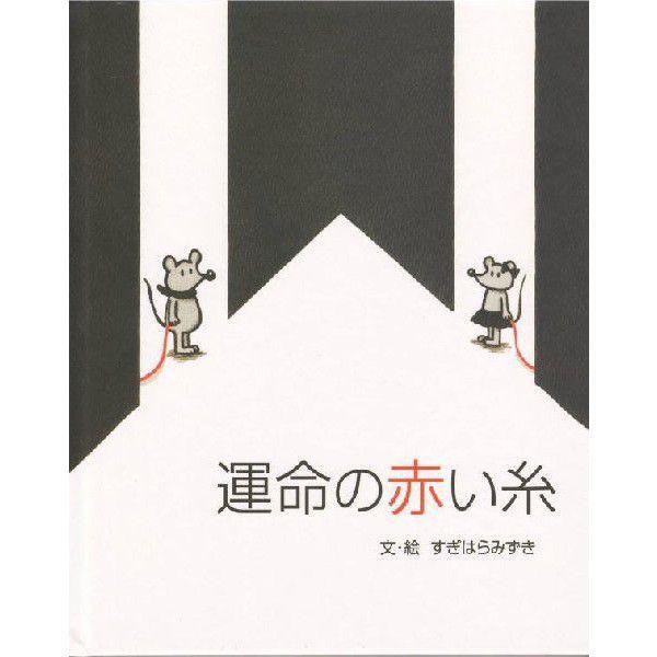 運命の赤い糸 オリジナル絵本