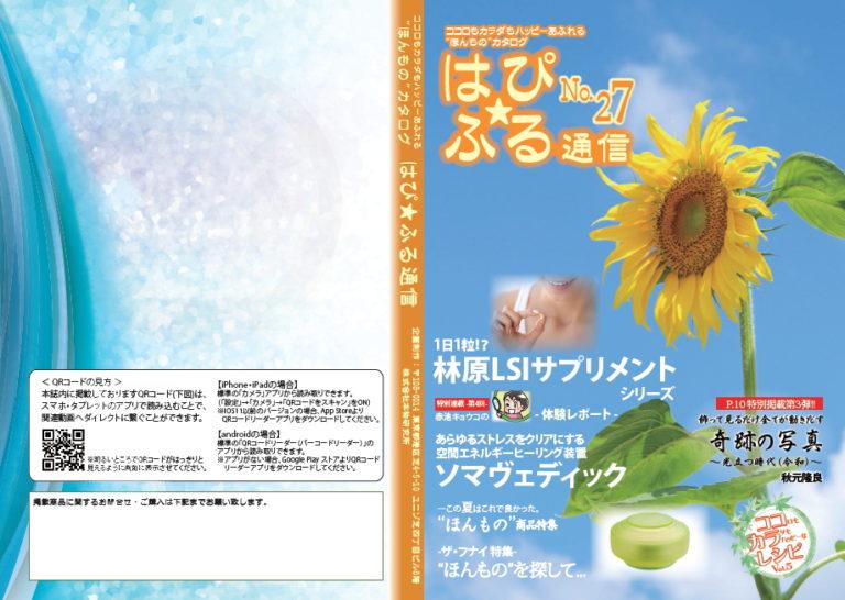 はぴ★ふる通信 No.27