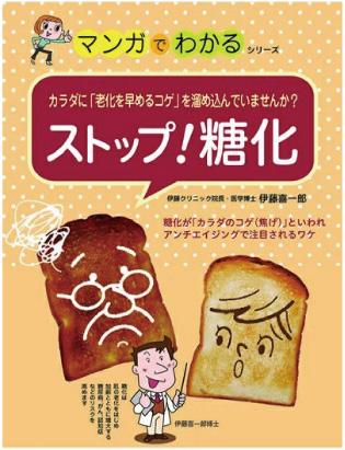 クロガリンダのご注文で「マンガでわかる  ストップ!糖化」小冊子をプレゼント!