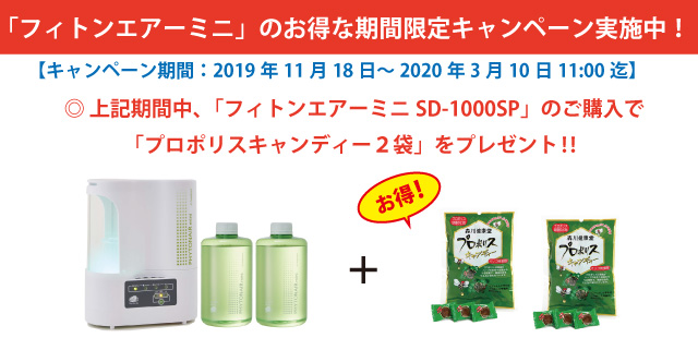 フィトンエアー ミニ SD-1000SP 期間限定キャンペーン