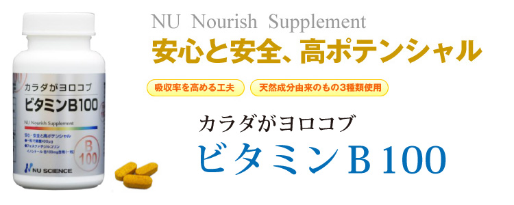 ニューサイエンス社 ビタミンB100バナー