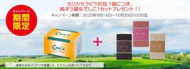 カリカセラピ100包で「純ギラ銀なでしこ3色セット」をプレゼント!【期間限定キャンペーン】