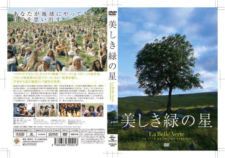 映画DVD「美しき緑の星」